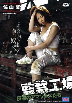 【佐山愛動画】監禁工場-反逆のアマゾネスたち -成人映画