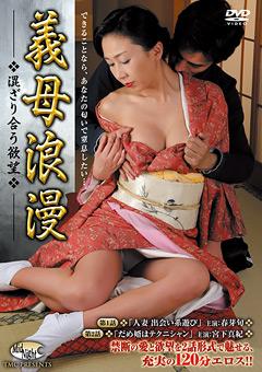 【春芽旬動画】熟女熟女義母浪漫-混ざり合う欲望 -成人映画