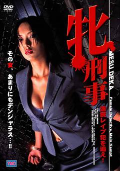 【青木理央動画】牝刑事-連続レイプ犯を追え! -成人映画