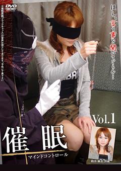 催眠1 鈴木麻衣