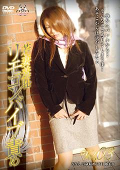 若妻羞恥 リモコンバイブ責め Vol.03