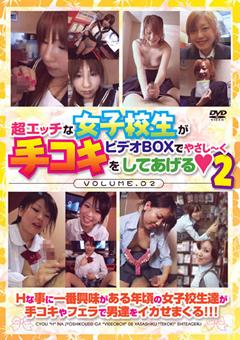 超エッチな女子校生がビデオBOXでやさし~く手コキをしてあげる2