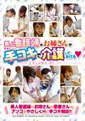 美人看護婦のお姉さんが手コキで介護してあげる1|人気のOL・お姉さん動画DUGA