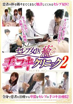セレブ女医 癒しの手コキクリニック2