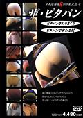 ザ・ピタパン|人気のお尻動画DUGA|永久保存版級の俊逸作品が登場!