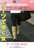 ブーツで歩く女