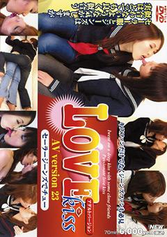 LOVE kiss AV version23