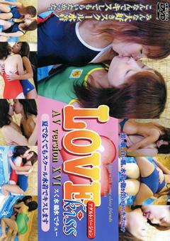 LOVE kiss AV version16…》素人エロ動画見放題♪ちっぱいは神!