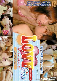 LOVE kiss AV version21