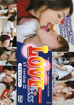 LOVE kiss AV version22