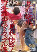 和歌山ニャン2倶楽部の傑作選 露出にハマるカップル