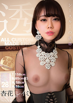 【杏花レイミ動画】杏花レイミ×SUKESUKE#28 -AV女優