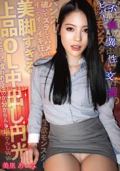 【美里あいみ動画】美脚すぎる上品OL中出し円光-ビバ!不純異性交遊 -AV女優