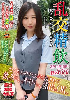 【ゆき動画】乱交精飲-都合のいいOLちゃん -露出