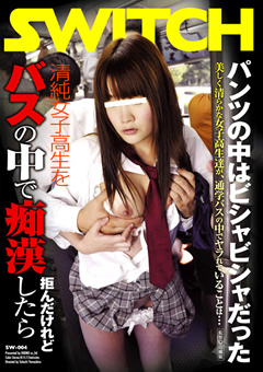 清純女子校生をバスの中で痴漢したら拒んだけれどパンツの中はビシャビシャだった