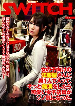 女の子向けの洋服屋さんに男1人で入って、そっと痴漢をしたら可愛い女子店員がソノ気になった。