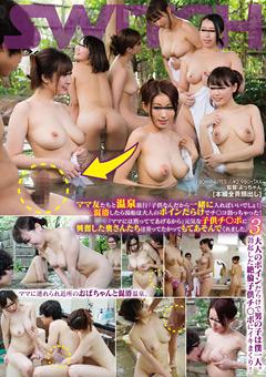 【熟女動画】お母さん友たちと温泉旅行-混浴したらペニス勃っちゃった!3