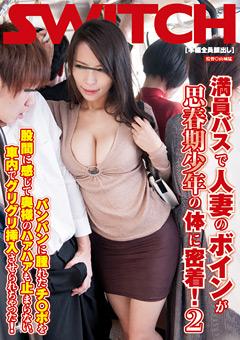 【淫乱痴女動画】満員バスで人妻の巨乳が思春期少年の身体に密着!2