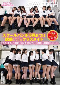 【女子校生動画】スクールパンチラ見せつけ誘惑してくるクラスメイト