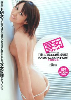素人着エロ倶楽部 りいなちゃん 20才(ドM女) 介護福祉士