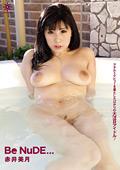 Be NuDE… 赤井美月