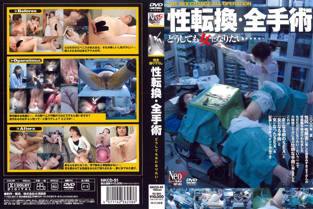 性転換 全手術 [NKCD-S1]