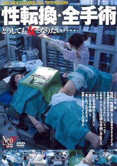 性転換 全手術