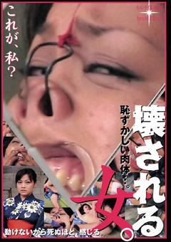 壊される女。恥ずかしい肉体…。