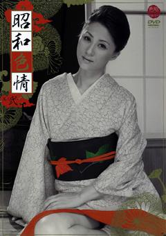 昭和色情 其ノ弐