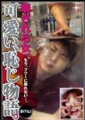 壊される女。 vol.03 可愛い、恥じ物語。