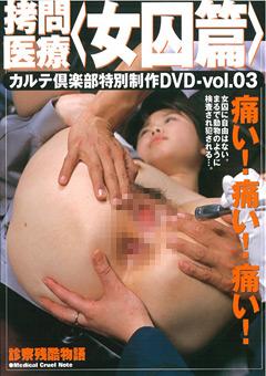 拷問医療 女囚篇