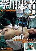 学用患者 vol.2