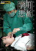 学用患者 vol.4