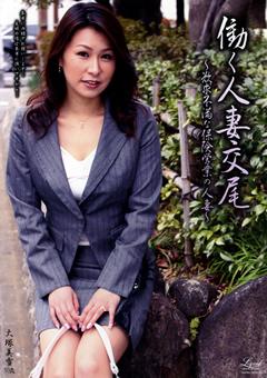 働く人妻交尾 欲求不満な保険営業の人妻 大塚美雪