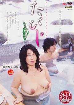 たびじ 母と子 藤木静子