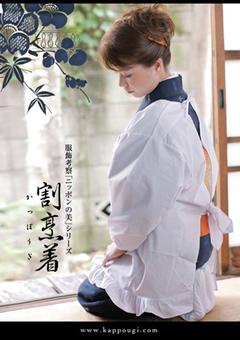 服飾考察「ニッポンの美」シリーズ 割烹着 神野美緒
