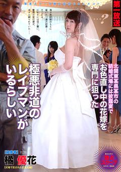 北関東某県某市の結婚式場には披露宴でお色直し中の花嫁を専門に狙った極悪非道のレイプマンがいるらしい