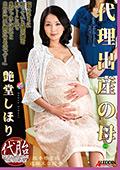 代理出産の母 艶堂しほり|人気の巨乳動画DUGA