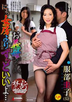 お義母さん、にょっ女房よりずっといいよ… 服部圭子