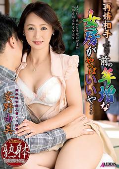 【安野由美動画】再婚相手より前の年増な女房がやっぱいいや…-安野由美-熟女