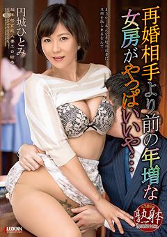 【円城ひとみ動画】再婚相手より前の年増な女房がやっぱいいや-円城ひとみ-熟女