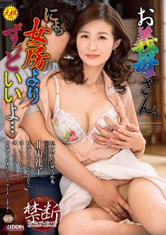 【北川礼子動画】お熟女熟女義母さん、にょっ女房よりずっといいよ…-北川礼子-熟女