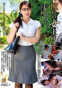 【伊織涼子動画】憧れの女上司とふたりで地方出張に行ったら-伊織涼子-熟女