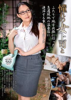 【桐島美奈子動画】憧れの女上司とふたりで地方出張に行ったら急遽現地の温泉宿に一泊する事になりました。 桐島美奈子-熟女