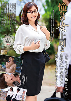 【小野さち子動画】憧れの女上司とふたりで地方出張に行ったら-小野さち子 -熟女