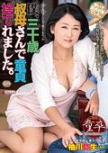 僕、三十歳叔母さんで童貞すてれました。袖川弥生