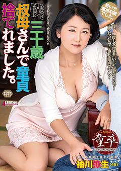 【袖川弥生動画】僕、三十歳叔母さんで童貞すてれました。袖川弥生 -熟女