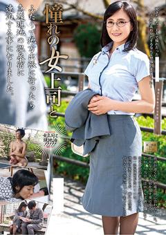 【平岡里枝子動画】憧れの女上司と-平岡里枝子 -熟女