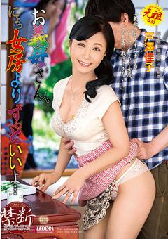【戸澤佳子動画】お熟女熟女義母さん、にょっ女房よりずっといいよ…-戸澤佳子 -熟女