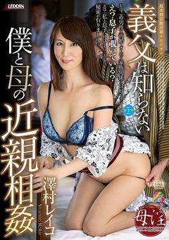 【澤村レイコ動画】義父は知らない僕と母の近親相姦-澤村レイコ -熟女
